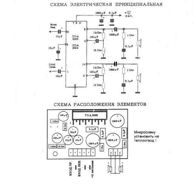 Комментариев: 7. Усилители НЧ. стерео усилитель на микросхеме TDA2004 - 2005.